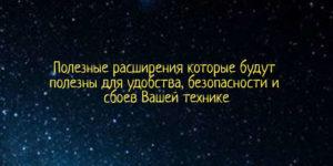Read more about the article Полезные расширения для компьютера (в помощь удобству)